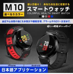 スマートウォッチ iPhone Android 対応 歩数計 血圧計 心拍数 日本語アプリケーション USB充電 SMS通