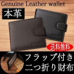 財布 メンズ 二つ折り 革 使いやすい 本革 薄い ブラック ブラウン 収納 大容量 多い フラップ