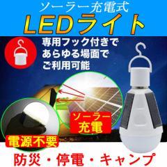 ソーラー電球 LED電球 ソーラー充電式 LEDライト 通電不要 電球 ソーラーライト プラスチック 持