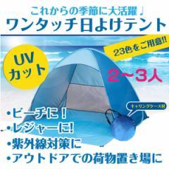 テント ワンタッチ 2〜3人用 日よけテント 収納便利 折りたたみ 簡易テント 紫外線 uvカット 雨