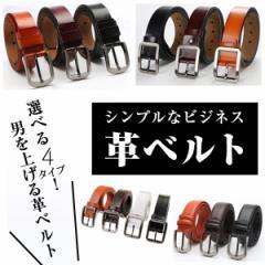 【おまけ付き】ベルト メンズ 本革 ビジネス 送料無料 ロング 本革ベルト 黒 茶 メンズベルト