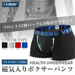 ボクサーパンツ メンズ 下着【期間限定価格】 磁気マグネット機能付き健康 メンズインナー ウエストゴム インナーパンツ