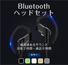 Bluetooth イヤホン 片耳 ブルートゥース ヘッドセット イヤホン 防水 ワイヤレス 音楽 高音質 軽