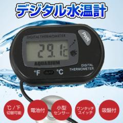 デジタル水温計 水温計 水温メーター デジタル 水槽 アクアリウム テラリウム テトラ 小型センサー 防水 温度管理