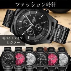 腕時計 メンズ 防水  ウオッチ ファッションウォッチ クロノグラフ調  金属 皮 ベルト 文字盤
