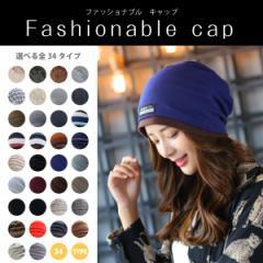 cb0167ee1b13a ニット帽 レディース 防寒 あったか 小顔効果 かわいい 秋冬 冬 柄 無地 ファッショナブル コー