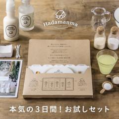 【送料無料】Hadamanmaトライアルセット 3日間 お試しスキンケアセット×美粉屋 Hadamanma  ハダマンマ 化粧品 コスメ サンプル
