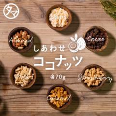 【送料無料】しあわせココナッツ70g(選べる6種類)サクサク・カリカリのほんわり優しい香りと甘さの美味しいココナッツ