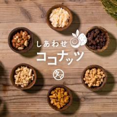 【送料無料】しあわせココナッツ(選べる6種類)サクサク・カリカリのほんわり優しい香りと甘さの美味しいココナッツ タマチャンショップ