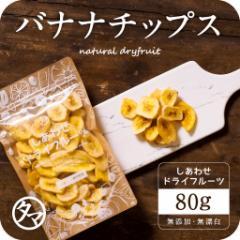 【送料無料】ドライ バナナチップス(有機JAS・オーガニック) (80g/フィリピン産/無添加) 無添加 防腐剤不使用