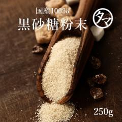 【送料無料】黒砂糖粉末 250g しあわせ食を、九州から。風味豊かなの黒糖パウダー。栄養豊富な自然派シュガー、料理や飲料に便利な、カラ