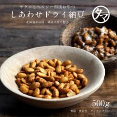 そのまま食べれるサックサクの乾燥納豆!しあわせドライ納豆 500g(100g×5袋) 国産 送料無料 TVで話題のレジスタントスターチ食品。なっ