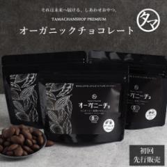 限定販売 オーガニーチョ(有機チョコレート) 送料無料 オーガニックチョコレート 圧倒的な香り、コク、酸味の上質チョコと有機ナッツ・有
