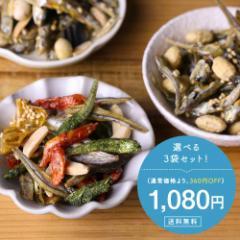 ●お好きな味を3種類選べる OH!オサカーナ100g 3個セット アーモンド 小魚 片口イワシ いりこ 大豆 昆布 チーズ お菓子 おやつ 送料無料