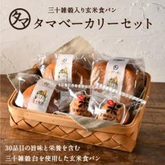 三十雑穀入り玄米パン新登場!【3種のタマベーカリーセット】ふわもち、ぷちぷちの栄養たっぷりパン 全く新しい朝食パン 雑穀 玄米パン
