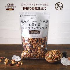 夏だけの限定作!神秘の岩塩仕立てしあわせミックスナッツ(300g) 夏に必要なミネラル豊富な3種の岩塩仕立て 7種類のナッツ