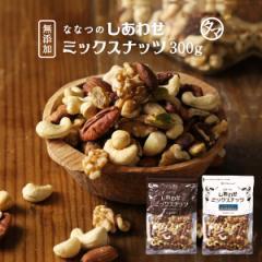 選べる 無添加 or 星の砂塩仕立て ミックスナッツ 300g  送料無料 7種類の世界のハイレベルナッツを1袋に。チャック付きで保存にも便利。
