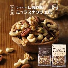 選べる 無添加 or ぬちまーす塩仕立て ミックスナッツ 300g  送料無料 7種類の世界のハイレベルナッツを1袋に。チャック付きで保存にも便