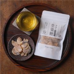【送料無料】国産生姜糖(しょうがとう)100g 国産手作り生姜を使用した手作りの生姜糖。無添加・無漂白・無着色・無香料 生姜のピリッとし