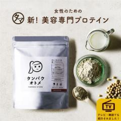 タンパクオトメ 女性専用 プロテイン 送料無料 ホエイプロテインと大豆ソイをW配合。タンパク質と美容成分たっぷり、おきかえダイエット
