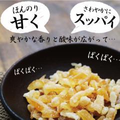 ゆずすっぱいチップス30g(宮崎県産須木村柚子ピール・皮使用)自然豊かな宮崎県須木村で採れたゆずの爽やかな味わい 送料無料 柚子 お試し