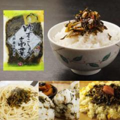 辛子高菜の革命食!【送料無料】辛さも薫りも楽しむ『ゆずこしょう高菜』乳酸発酵で仕上げた九州産の高菜に唐辛子とさわやかな香り