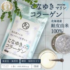 NEW!【送料無料】こなゆきマリンコラーゲン100000mg希少な北海道産原料とこなゆきコラーゲン独自の製法で限りなく、高純度・無味・無臭