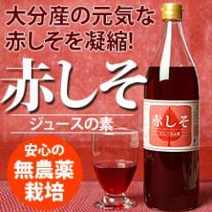 しそジュース900ml(大分産無農薬赤紫蘇使用)大分産のこだわり赤しその葉をたっぷり使用した飲みやすい贅沢な健康飲料です無農薬赤紫蘇使
