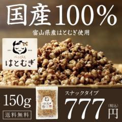 【送料無料】国産 はと麦(ハトムギ)飲める♪食べれる当店オリジナル商品低カロリーで美容・健康のヨクイニン豊富な美容食。国内自給率8%