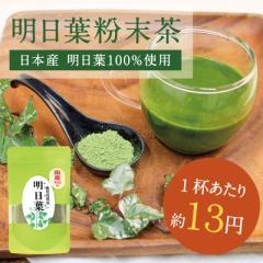 【送料無料】 明日葉茶100g (あしたば 粉末)南九州育ち無農薬栽培の明日葉青汁自然豊かな大地で無農薬栽培で育った明日葉はカルコン豊富