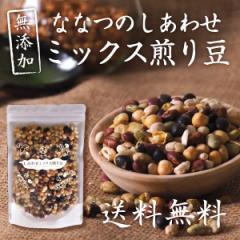 【送料無料】ななつのミックス煎り豆250g そのまま大豆の栄養をサクサク食べれる無添加ヘルシーな焙煎
