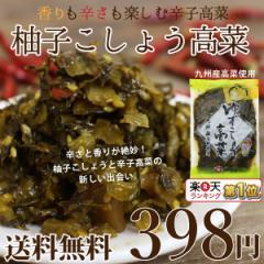 辛子高菜の革命食!【送料無料398円】辛さも薫りも楽しむ『ゆずこしょう高菜』乳酸発酵で仕上げた九州産の高菜に、唐辛子とさわやかな香