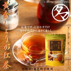 【送料無料】黄金しょうが紅茶粉末(約28杯分)九州産黄金生姜と世界有数の紅茶産地インド産紅茶葉そしてミネラルたっぷりの沖縄産黒糖