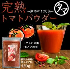 無添加 トマトダイエット 完熟トマトパウダー 150gトマト粉末 生トマト 約3kg分 乾燥粉末 高品質 野菜 粉末 とまと ぽっきり お試し キャ
