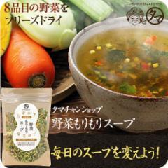 【送料無料】一杯21円!8種類の野菜もりもりスープお湯をかけるだけで手軽に栄養満点の本格野菜スープが出来るお薦めの逸品!