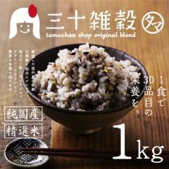 【送料無料】新タマチャンの国産30雑穀1kg 1食で30品目の栄養へ新習慣。#三十雑穀 #もち麦 #大麦