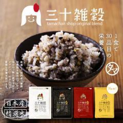 30雑穀米300g お1人様4個まで 30品目 国産 栄養 お米 ごはん 送料無料 ぽっきり もち麦 大麦