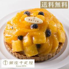 パティスリー 銀座千疋屋 銀座タルト(マンゴーオレンジ)PGS−259