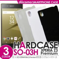 docomo Xperia Z5 Premium SO-03H エクスペリア ハードケース スマホケース スマホカバー 手帳型