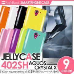 softbank AQUOS CRYSTAL X 402SH TPUケース ジェリーケース アクオス クリスタルx 402sh スマホケース スマホカバー 手帳型