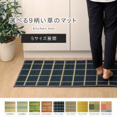 キッチンマット 180 キッチンマット  選べるい草のキッチンマット  約 43 × 180   cm  お花畑 おさかな チェック 日本製
