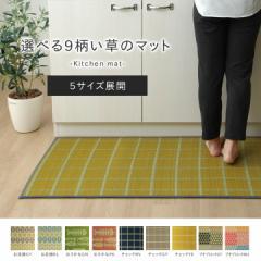キッチンマット  選べるい草のキッチンマット  約 60 × 240   cm  お花畑 おさかな チェック 日本製