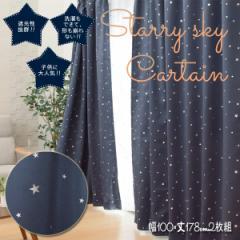 遮光カーテン 一人暮らし  洗えるカーテン キロロ  (UNI)(既製品)幅100×丈178cm2枚組洗える ウォッシャブル 星空 スター 星柄
