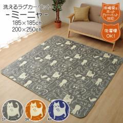 ラグ 3畳 ラグマット ネコ柄 洗える  カーペット  ミーニャ 約 200×250  cm  IB ホットカーペットカバー ラグ 長方形