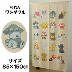 のれん 暖簾 ワンダフル 85×150  cm  おしゃれ 犬 ドッグ 間仕切り カジュアル 暖簾ゆうパケット送料無料送料無料