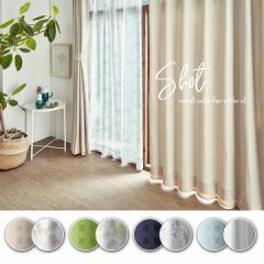 カーテン 4枚セット 形状記憶 遮光 遮熱 99% 保温 UVカット ミラー加工「 ショット 」UNI(既製品)幅100×丈8サイズドレープカーテン レー