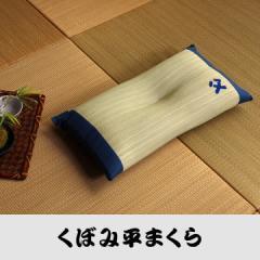 父の日 ギフト い草 枕低反発チップ おとこの枕   い草枕 プレゼント おすすめ 父 快眠 お昼寝 い草 (IB-tm)