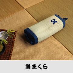 父の日ギフト 国産い草使用 高さが変わるい草枕  おとこの枕 角枕  (IB-tm)30×15cm親父の場所 い草枕  快眠 お昼寝