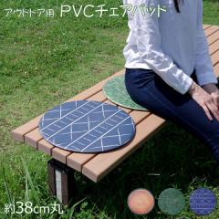 送料無料 シートクッション 丸  PVCチェアパッド38  cm 丸 チェアパッド おしゃれ お手入れ簡単 シートクッション レジャー フェス レジ