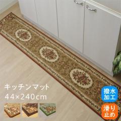 滑り止め加工ナイロンプリントのキッチンマット 撥水キャンベル 約 44×240  cm  キッチンマット